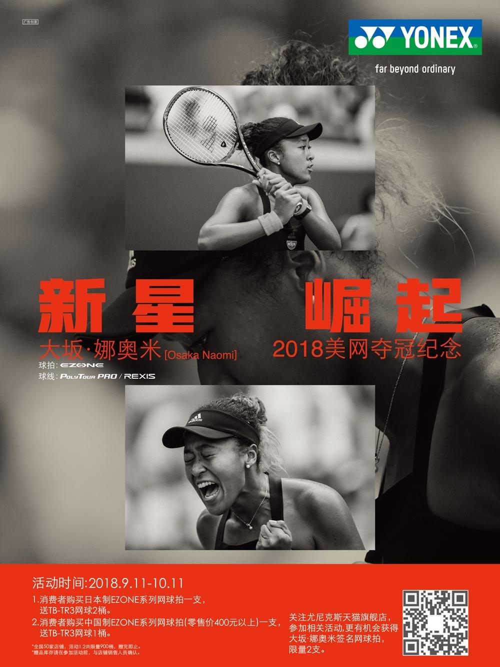 大坂娜奥米美网夺冠活动海报-V2S.jpg